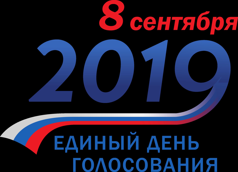 Единый день голосования 8 сентября 2019 года